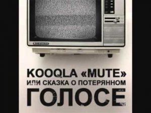 kooqla - mute сказка о потерянном голосе