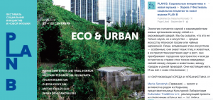 eco and urban event poster