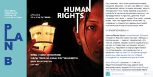 humans rights event poster
